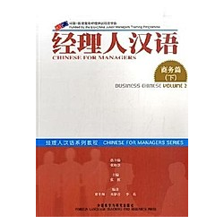 Chinese for Managers: Business Chinese - Buch