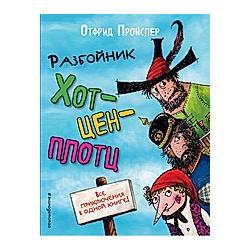 Razbojnik Hotzenplotz. Otfried Preussler  - Buch