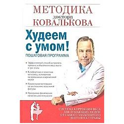 Hudeem s umom! Metodika doktora Koval'kova. Alexej Kovalkov  - Buch