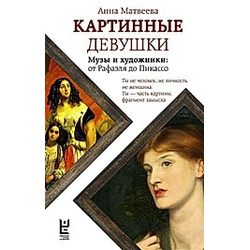 Kartinnye devushki. Anna Matveeva  - Buch