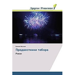 Predvestniki tabora. Evgenij Moskvin  - Buch