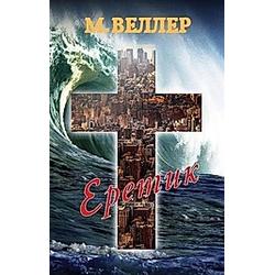 Eretik. Mihail Veller  - Buch