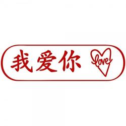 Liebe Holzstempel - China Love (70x20 mm)