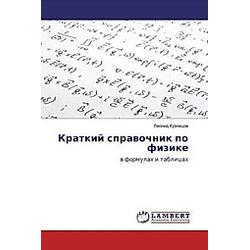 Kratkij sprawochnik po fizike. Leonid Kuznecow  - Buch