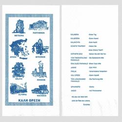 Motivservietten `8 griechische Motive`, 40x40cm, 1/8 Falz 2-lagig, 250 Stk.