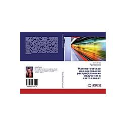Matematicheskoe modelirovanie rasprostraneniya izlucheniya v svetodiodah. Alina Titova  Dmitrij Filippov  Viktor Udal'cov  - Buch