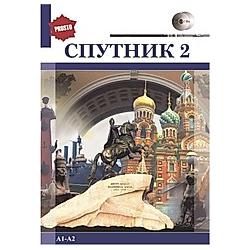 Sputnik 2. Elena Prosto  - Buch