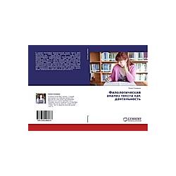 Filologicheskij analiz texta kak deyatel'nost'. Elena Golovina  - Buch