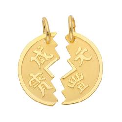 Adelia´s Kettenanhänger 333 Gold Anhänger Partneranhänger