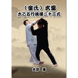 Kinghsi Style Twenty-Three Form of Wudang Kungfu: eBook von Xiaogang Wu/ ''