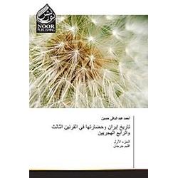 Arabisch - Buch
