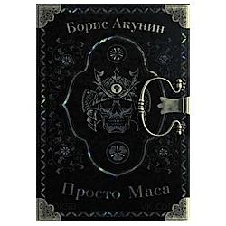 Russischer Titel - Buch