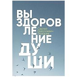 Vyzdorovlenie dushi. Sergej Lazarev  - Buch