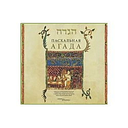 Die Pessach Haggada - Buch