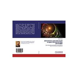 Dinamika dislokacij v kristallicheskom rel'efe. Boris Petuhov  - Buch