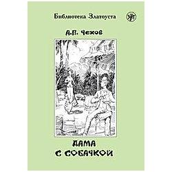 (Dama s sobatschkoj)  Die Dame mit dem Hündchen (A2-B1). Anton Chekhov  - Buch