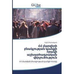Armenisch als Buch von