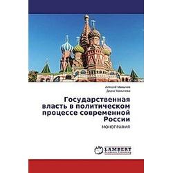 Gosudarstvennaya vlast' v politicheskom processe sovremennoj Rossii. Alexej Mamychev  Diana Mamycheva  - Buch
