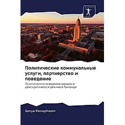 Politicheskie kommunal'nye uslugi  partnerstwo i powedenie. Sanya Kenaphoom  - Buch
