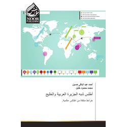 Arabisch als Buch von