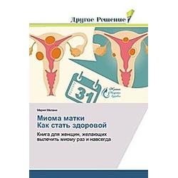 Mioma matki Kak stat' zdorovoj. Mariya Milani  - Buch