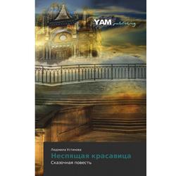 Nespyashchaya krasavitsa als Buch von Lyudmila Ustinova