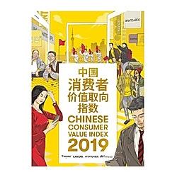 Chinese Consumer Value Index 2019