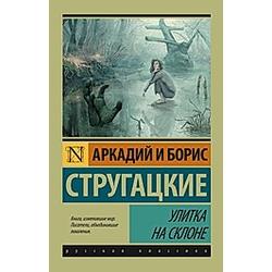 Ulitka na sklone. Boris Strugatzki  Arkadi Strugatzki  - Buch