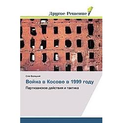 Vojna v Kosovo v 1999 godu