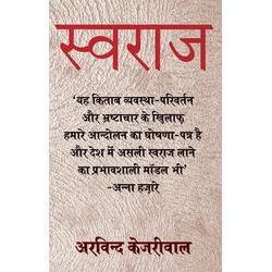 Swaraj: eBook von Arvind Kejriwal