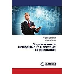 Upravlenie i menedzhment v sisteme obrazovaniya. Valerij Nazmutdinov  Nazif Davletshin  Nagim Davletshin  - Buch