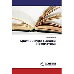 Kratkij kurs vysshej matematiki. Igor' Pahnutov  - Buch